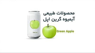 پروژه افترافکت موشن گرافیک گرین اپل