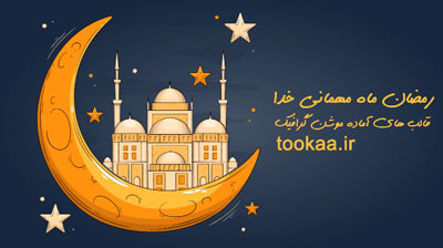قالب موشن گرافیک ماه رمضان