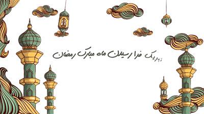 قالب موشن گرافیک رمضان